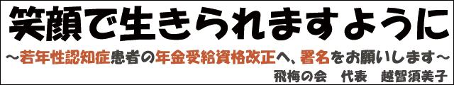 越智須美子署名